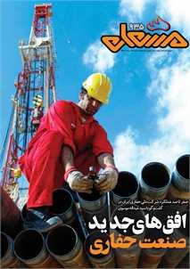 نشریه مشعل وزارت نفت (شماره 935)