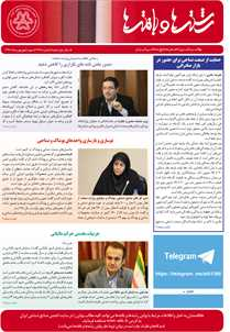 بولتن خبری انجمن صنایع نساجی ایران (رشتهها و بافتهها شماره 475)