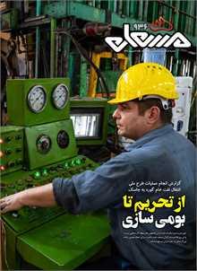 نشریه مشعل وزارت نفت (شماره 936)
