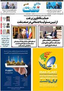 هفتهنامه دانش نفت (شماره 687)