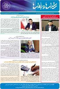 بولتن خبری انجمن صنایع نساجی ایران (رشتهها و بافتهها شماره 476)