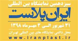 کارت دعوت نمایشگاه ایران پلاست