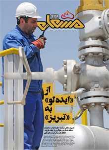 نشریه مشعل وزارت نفت (شماره 938)