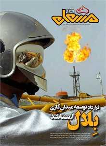 نشریه مشعل وزارت نفت (شماره 939)