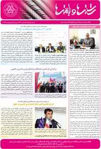 بولتن خبری انجمن صنایع نساجی ایران (رشتهها و بافتهها شماره 478)