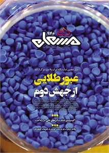 نشریه مشعل وزارت نفت (شماره 940)