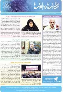 بولتن خبری انجمن صنایع نساجی ایران (رشتهها و بافتهها شماره 479)