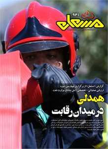 نشریه مشعل وزارت نفت (شماره 941)