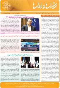 بولتن خبری انجمن صنایع نساجی ایران (رشتهها و بافتهها شماره 481)