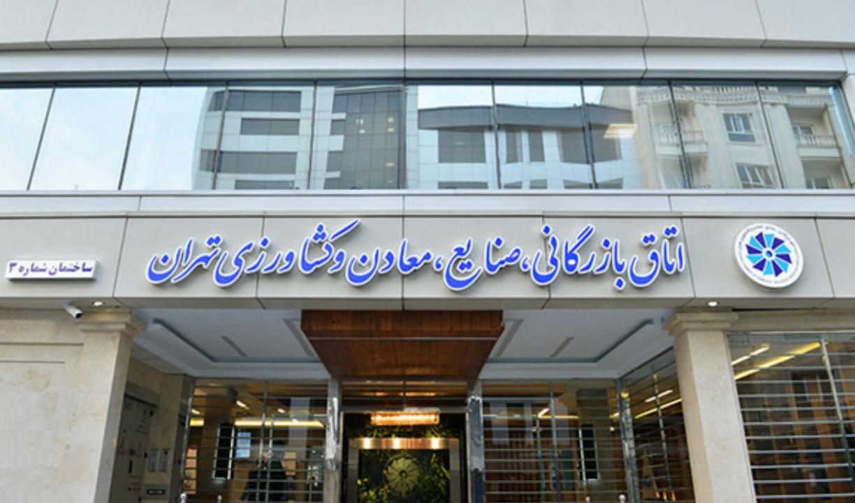 اتاق بازرگانی بخشی از نیازهای گمرک کشور را تامین میکند