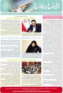 بولتن خبری انجمن صنایع نساجی ایران (رشتهها و بافتهها شماره 482)