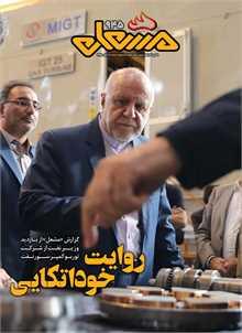 نشریه مشعل وزارت نفت (شماره 945)