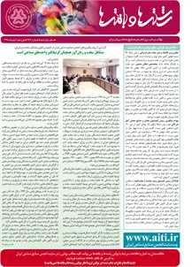 بولتن خبری انجمن صنایع نساجی ایران (رشتهها و بافتهها شماره 483)