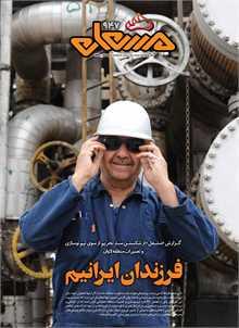 نشریه مشعل وزارت نفت (شماره 947)