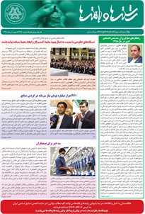 بولتن خبری انجمن صنایع نساجی ایران (رشتهها و بافتهها شماره 485)