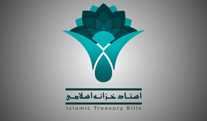 انتشار ۱۰۰۰ میلیارد تومان اوراق اسناد خزانه اسلامی
