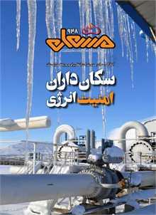 نشریه مشعل وزارت نفت (شماره 948)
