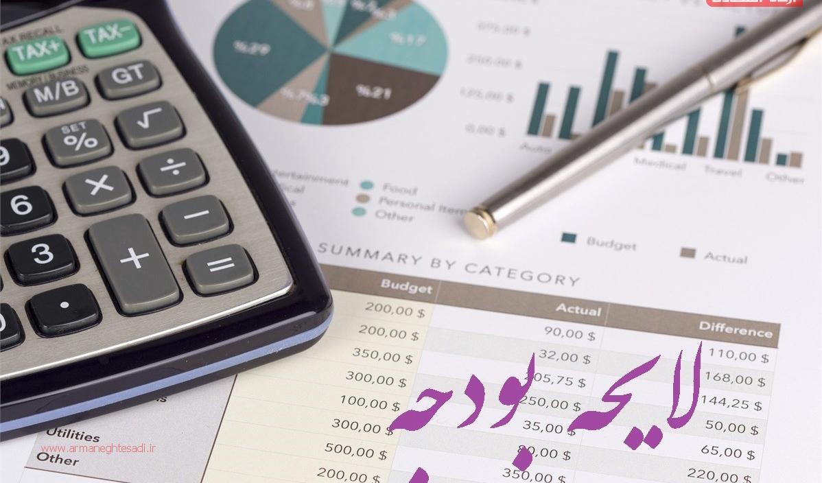 ۱۷ آذر لایحه بودجه ۹۹ تقدیم مجلس میشود