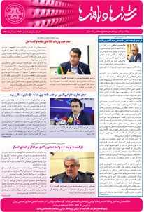 بولتن خبری انجمن صنایع نساجی ایران (رشتهها و بافتهها شماره 486)