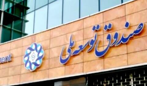 سهم صندوق توسعه ملی از درآمد نفت، ۲۰ درصد تعیین شد