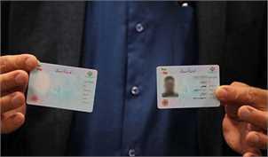 هزینه صدور گذرنامه، کارت ملی و گواهینامه