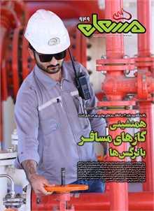 نشریه مشعل وزارت نفت (شماره 949)