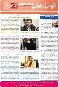 بولتن خبری انجمن صنایع نساجی ایران (رشتهها و بافتهها شماره 487)