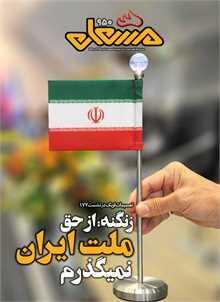 نشریه مشعل وزارت نفت (شماره 950)
