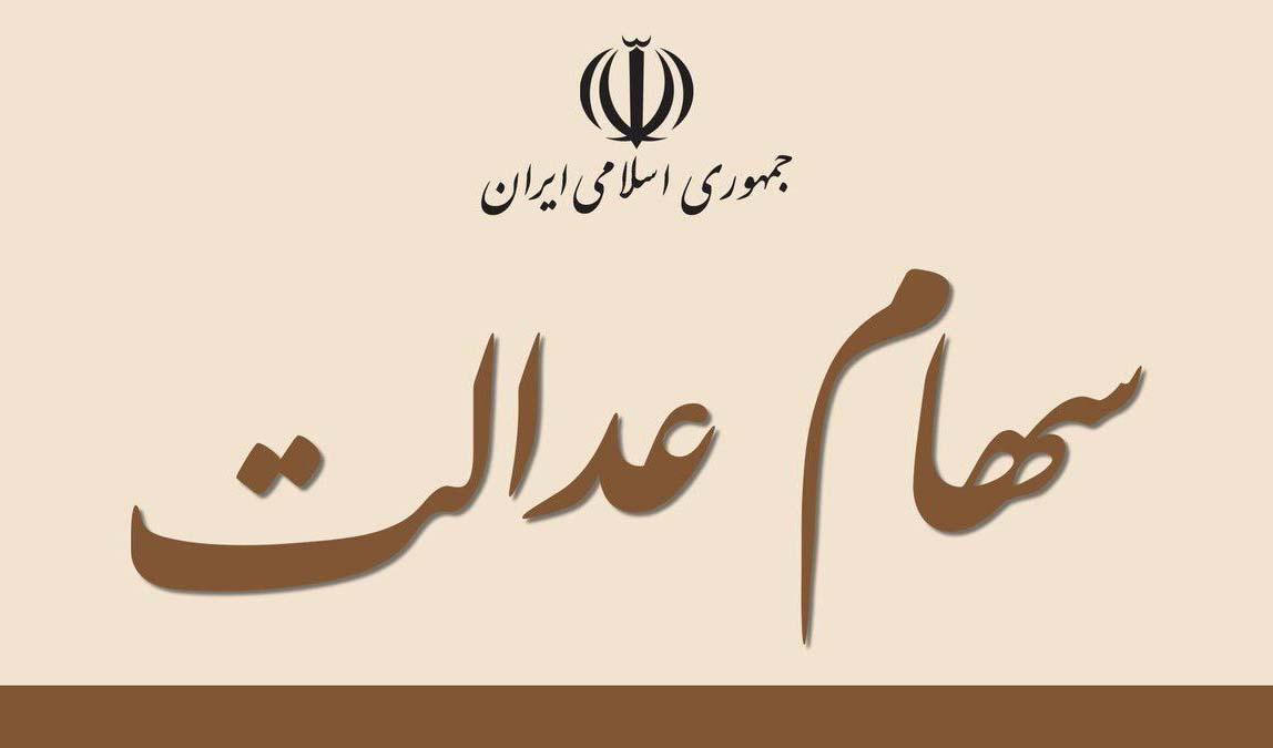 شروع واریز سود سهام عدالت از ابتدای بهمن امسال