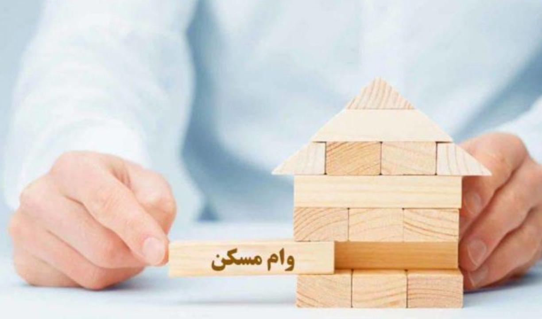 هزینه وام مسکن افزایش یافت/ قیمت برای مجردها و متاهلها