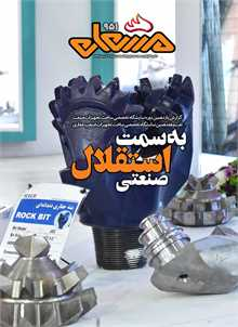 نشریه مشعل وزارت نفت (شماره 951)