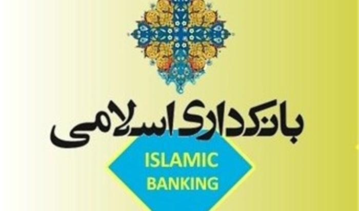 تصویب دو استاندارد جدید توسط هیات خدمات مالی اسلامی