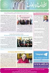 بولتن خبری انجمن صنایع نساجی ایران (رشتهها و بافتهها شماره 488)