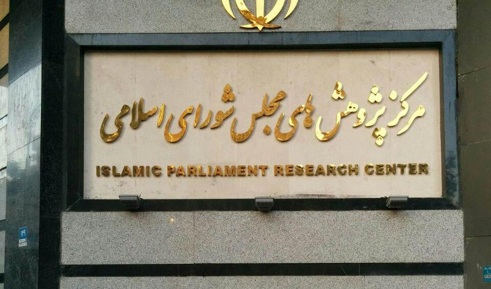 توضیحات مرکز پژوهشهای مجلس درباره لایحه بودجه 1399 کل کشور