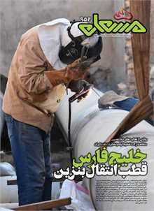 نشریه مشعل وزارت نفت (شماره 952)