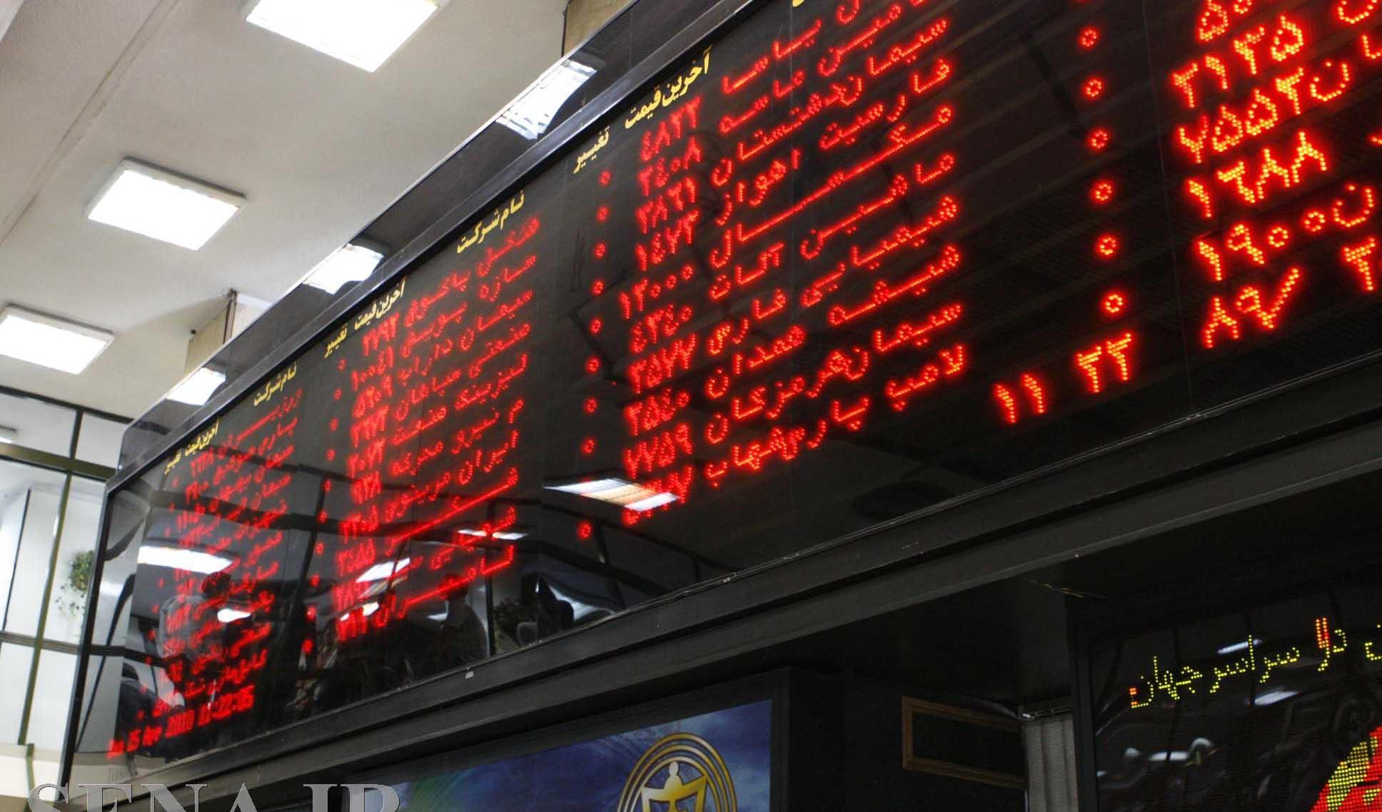 بورس در ابتدای معاملات امروز ۱۴۲۵۰ واحد سقوط کرد