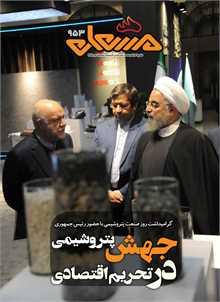 نشریه مشعل وزارت نفت (شماره 953)