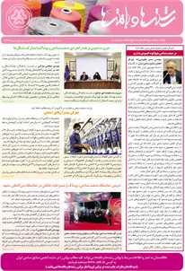 بولتن خبری انجمن صنایع نساجی ایران (رشتهها و بافتهها شماره 491)