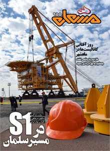 نشریه مشعل وزارت نفت (شماره 955)