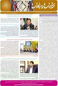 بولتن خبری انجمن صنایع نساجی ایران (رشتهها و بافتهها شماره 492)