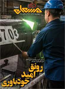 نشریه مشعل وزارت نفت (شماره 957)
