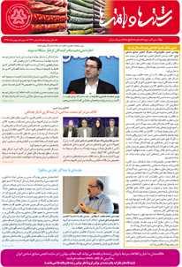 بولتن خبری انجمن صنایع نساجی ایران (رشتهها و بافتهها شماره 493)