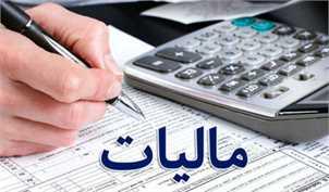 جزئیات تغییرات مالیاتی جدید + جدول میزان پرداختیها