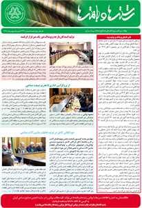 بولتن خبری انجمن صنایع نساجی ایران (رشتهها و بافتهها شماره 494)