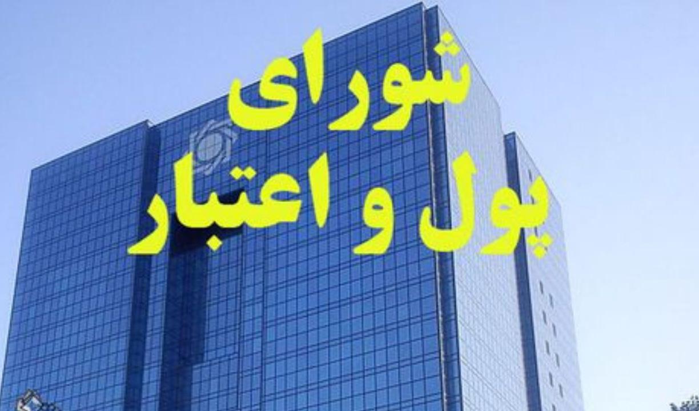 مصوبه تعیین مقررات نسبت مالکانه در شورای پول و اعتبار ابلاغ شد