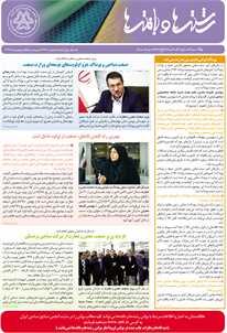 بولتن خبری انجمن صنایع نساجی ایران (رشتهها و بافتهها شماره 495)