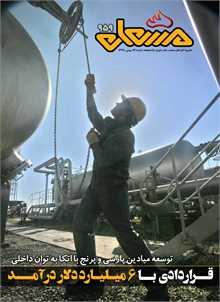 نشریه مشعل وزارت نفت (شماره 959)