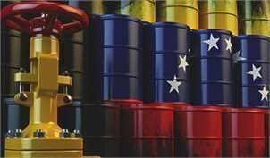 درآمد نفتی ونزوئلا در آستانه توقف کامل