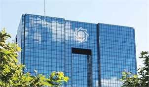 مصوبه افزایش سرمایه بانک مرکزی ابلاغ شد/ افزایش۳۰۰میلیاردی سرمایه