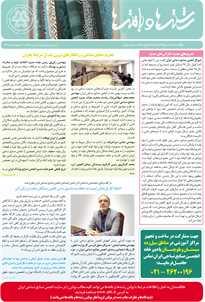 بولتن خبری انجمن صنایع نساجی ایران (رشتهها و بافتهها شماره 496)